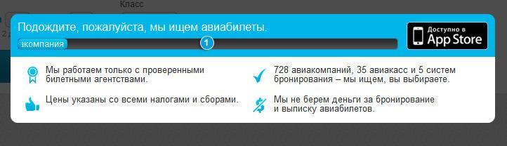 Поиск авиабилетов из Иркутска