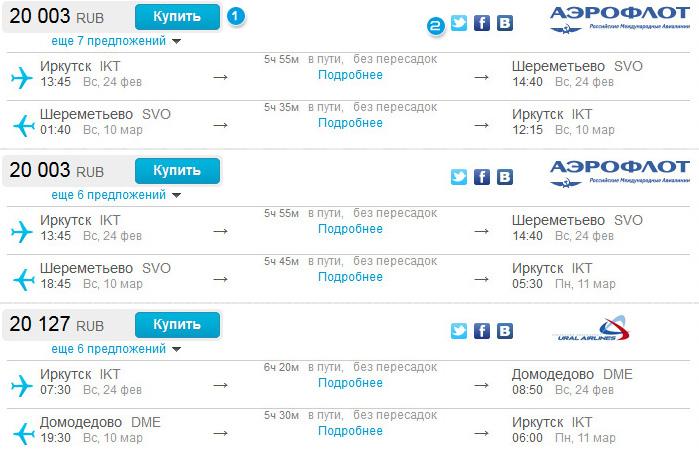 результат поиска авиабилетов из Иркутскарезультат поиска авиабилетов из Иркутска